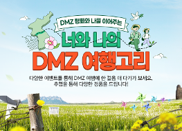 banner_940x600(DZM평화관광_메인)_0.png